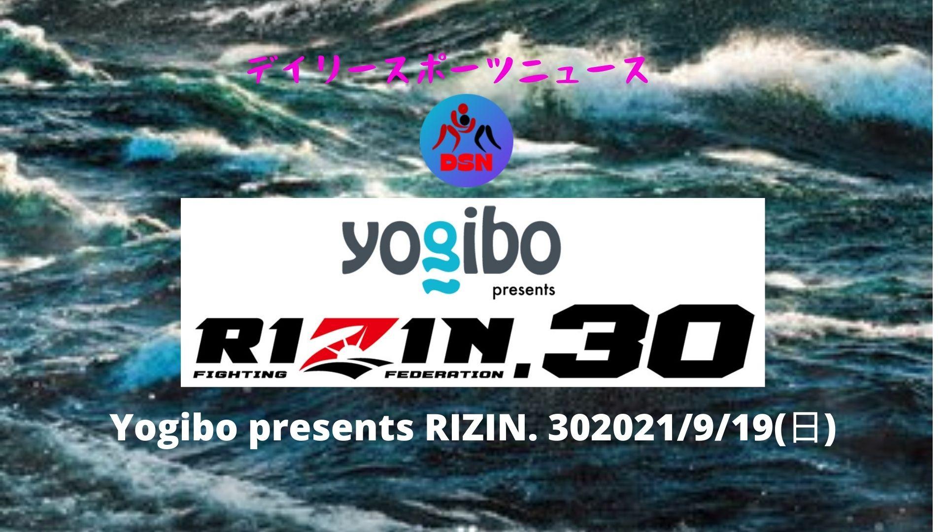 Yogibo presents RIZIN.30 日付、時間、オッズ、テレビ、生中継!