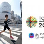 視聴方法 東京マラソン2021 生中継 | 陸上競技を見る | 時間と日付 | テレビ報道