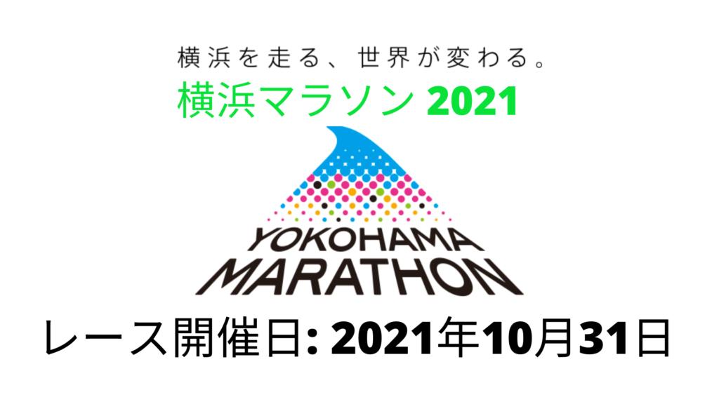 横浜マラソン 2021 日時、生放送、フルマラソン、テレビチャンネル
