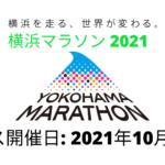 横浜マラソン 2021 日時、生放送、フルマラソン、概要、テレビチャンネル