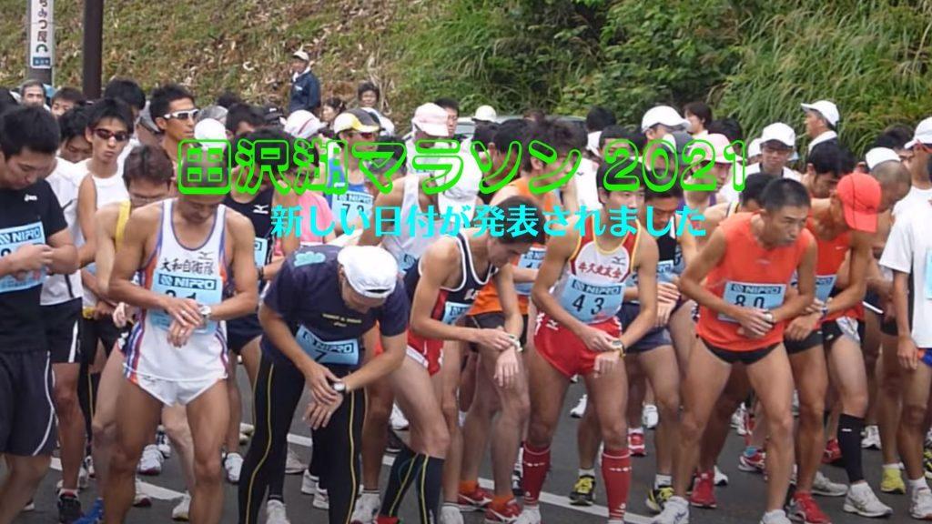 田沢湖マラソン 2021 日付、時間、スケジュール、結果、テレビ、生中継