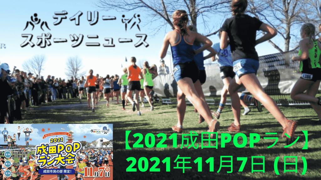 成田POPラン大会 第35回成田市ロードレース大会2021、日時、生中継