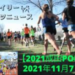 【成田POPラン】第35回成田市ロードレース大会2021、日時、生中継、会場、ハーフマラソン