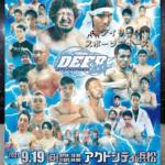 Deep Hamamatsu Impact 2021 生放送、日付と時刻、オッズ、TV放送
