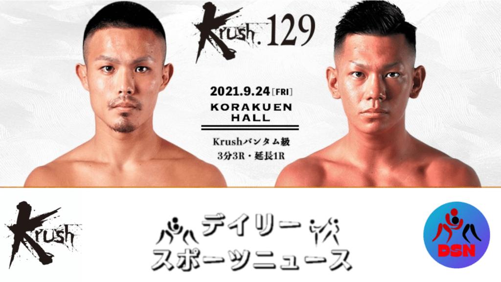 Krush 129 生中継 2021年9月24日(金)