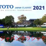 TOTOジャパンクラシック 2021 生中継 | 日付時刻 | テレビ放送 | LPGAツアー 米国女子