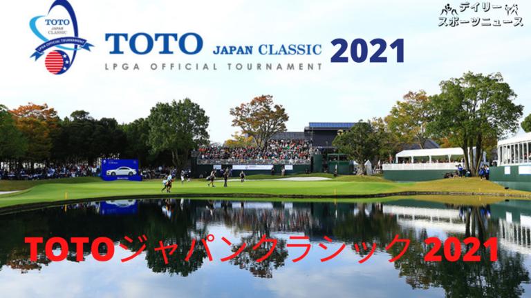 Toto ジャパン クラシック 2021 生中継   日付時刻   LPGAツアー 米国女子